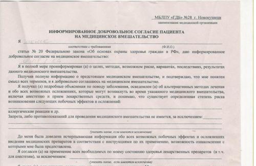информационное добровольное согласие на медицинское вмешательство