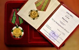 Медаль Тресиной Е. Ю.