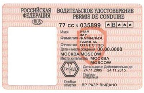 Поддельные водительские права попался