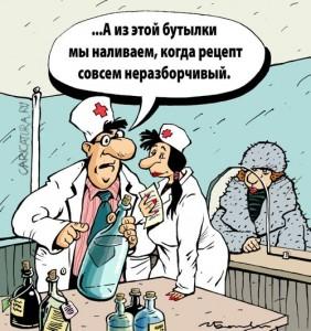 терафлю от рака-2