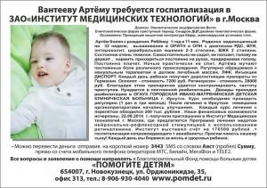 артём1