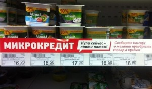 возьми кредит - купи ребёнку йогурт-2 (1)