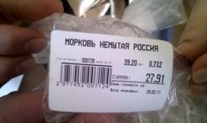 Морковь немытая россия-1