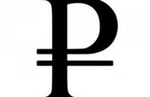 рубль (1)