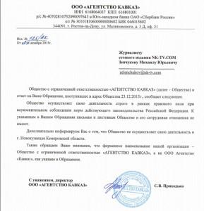 Кавказ_ответ