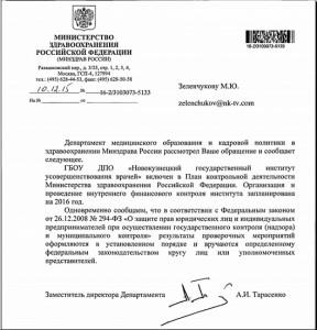 ответ_минздрав