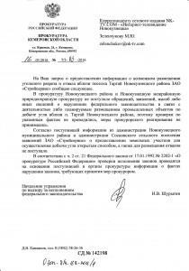 Ответ Зеленчукову (1)