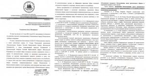 Ответ123 300x158 Отповедь епископа депутатам горсовета