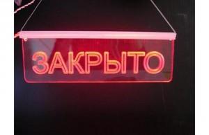 zakrito-300x195