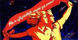 космос 2 300x155 КОСМОСНАШ