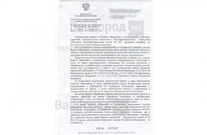 IMG 978482 300x195 Скандал в школе Новокузнецка: директор заставлял детей работать и оскорблял учителей