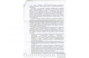 IMG 980456 300x195 Скандал в школе Новокузнецка: директор заставлял детей работать и оскорблял учителей