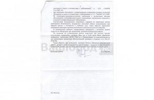 IMG 981171 300x195 Скандал в школе Новокузнецка: директор заставлял детей работать и оскорблял учителей