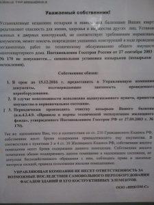 pismo balkon 225x300 От новокузнечан потребовали расстеклить балконы (ВИДЕО)