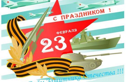 besplatnaya-otkrytka-s-23-fevralya-3