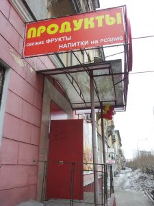 20170406 133703 e1492514604764 225x300 В Новокузнецке продают пиво около детского учреждения