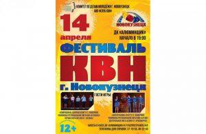 CXqDDMZXNTo 1 300x195 В Новокузнецке пройдёт фестиваль КВН