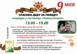 Безымянный 1 300x212 Главный праздник для всех!