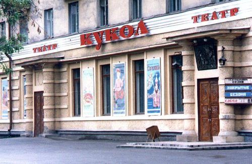 1345486515_novokuzneckiy-teatr-kukol-500x325