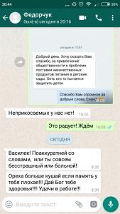 Screenshot 2017 09 28 20 44 51 766 com.whatsapp 169x300 Ничего не видеть, ничего не слышать, ничего никому не писать