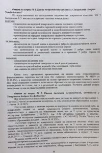 1505991923 846821 80 200x300 Как следственный комитет Кемеровской области укрывает преступления своих коллег по цеху!
