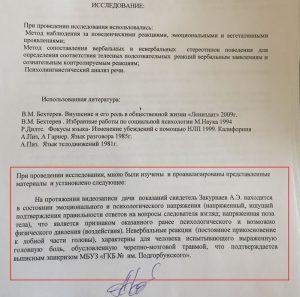 1505993031 949134 38 300x297 Как следственный комитет Кемеровской области укрывает преступления своих коллег по цеху!