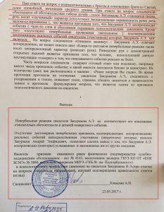 1505993496 127542 68 233x300 Как следственный комитет Кемеровской области укрывает преступления своих коллег по цеху!