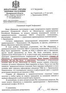 1505993895 667983 34 213x300 Как следственный комитет Кемеровской области укрывает преступления своих коллег по цеху!