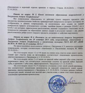 1505994143 471032 70 274x300 Как следственный комитет Кемеровской области укрывает преступления своих коллег по цеху!