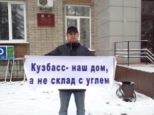 IMG 1655 30 10 17 01 58 300x225 Доведёте Кузбасс до революции