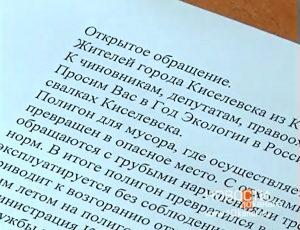 Киселёвск2 300x230 Что происходит с экологией в Киселёвске?
