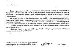В Новокузнецке около жилых домов устроили свалку