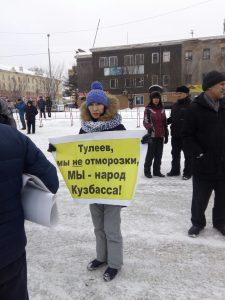 IMG 20171223 135720 225x300 Мы не отморозки, мы граждане Кузбасса!