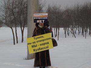 IMG 4115 300x225 МЫ народ Кузбасса!