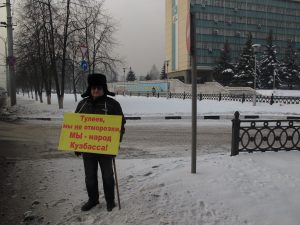 IMG 4120 300x225 МЫ народ Кузбасса!