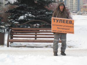 IMG 4131 300x225 МЫ народ Кузбасса!