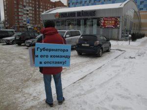 IMG 4149 300x225 Новокузнецк в пикетах