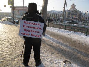 IMG 4207 300x225 Новокузнецк поддержал Находку