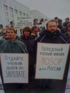 medium 1 225x300 В России, за три года шоковой терапии 90 х, одних лишь мужчин среднего возраста скончалось 12 млн