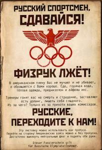 Без названия 1 205x300 Олимпиада только началась, а Россия уже проиграла: проверку на патриотизм российские спортсмены не прошли