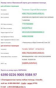 Номер счета и банковской карты для оказания помощи 192x300 Поможем МАСТЕРУ!