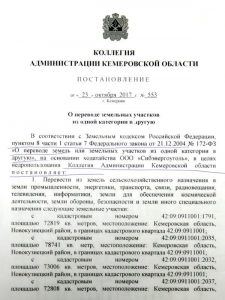 001 225x300 Что будет с Березово и Костенково