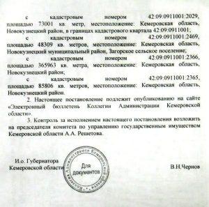 003 300x297 Что будет с Березово и Костенково