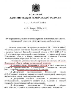 3bc0fc1dc29e8ad0917ce85646afe739 239x300 Администрация Кемеровской области забрала уголь себе