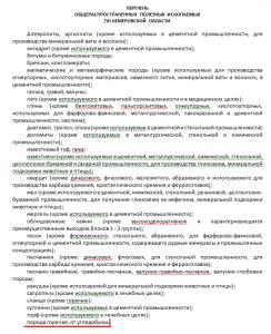 97638c6975fec35a7370cbe7d9370c90 244x300 Администрация Кемеровской области забрала уголь себе