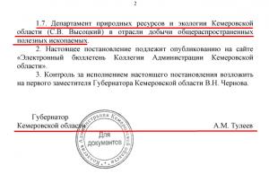 a0705d54a32db1080ebad18fcf2594ed 300x194 Администрация Кемеровской области забрала уголь себе