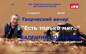 Волченков 300x188 «Есть только миг!»
