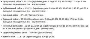 Снимок экрана от 2018 03 06 11.29.20 300x132 Началось: новокузнечан предупреждают об опасных сосульках