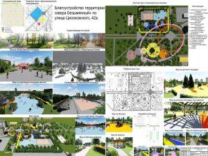 5321d11b7641ada6774df1fbe5b66727 300x225 Какие парки и скверы отремонтируют в Новокузнецке в 2018 году: уже созданы проекты