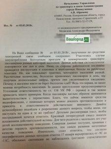 IMG 43131 225x300 «Жестокий век, жестокие сердца»: в Новокузнецке кондуктор устроила травлю девочке